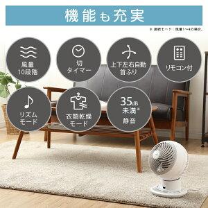 サーキュレーターボール型左右首振り扇風機冷房送風静音省エネ首ふり空気循環部屋干し涼しい風暖房循環コンパクトリモコンサーキュレーターアイDCJET15cmホワイトPCF-SDC15Tアイリスオーヤマ