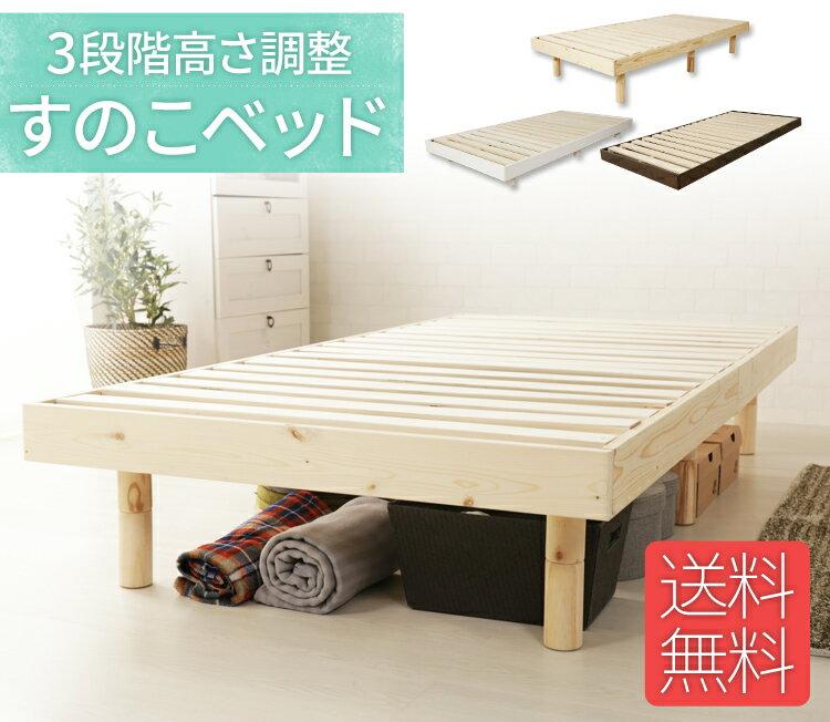ベッド シングル すのこベッド 3段階高さ調節 すのこベッド シングル DBL-Z001ベッド スノコ すのこ パイン材 木製 高さ 調節 ベットフレーム ベッドすのこ シングルベッド 木製ベッド すのこベット ナチュラル ホワイト 白 ブラウン 茶【D】