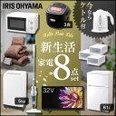 【今ならケトル付き】家電セット 新生活 8点セット 冷蔵庫 81L + 洗濯機 5kg + 電子レンジ 17L ターンテーブル + 炊飯…