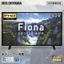 [最安値に挑戦]テレビ 40型 40V フルハイビジョンテレビ 40インチ 40FA10P送料無料 テレビ 液晶テレビ ハイビジョンテ…
