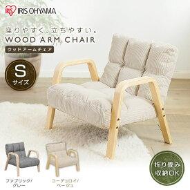 ウッドアームチェア Sサイズ WAC-S ファブリック/グレー コーデュロイ/ベージュ チェア パーソナルチェア 1人掛け 腰かけ リビングチェア ウッド アーム 椅子 座椅子 アイリスオーヤマ