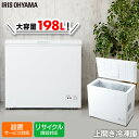 ノンフロン上開き式冷凍庫 198L ICSD-20A-Wチェストフリーザー 冷凍庫 フリーザー 冷蔵庫フリーザー ストッカー 氷 食…