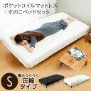 ベッド シングル 脚付きマットレス シングル S AATM-S送料無料 マットレス すのこベッド ベッド 脚付き 圧縮梱包 寝具…