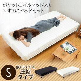 ベッド シングル 脚付きマットレス シングル S AATM-S送料無料 マットレス すのこベッド ベッド 脚付き 圧縮梱包 寝具 インテリア 通気性 簡単組立 アイボリー ブラック あす楽【D】