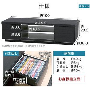 テレビ台BAB-100ブラックオーク・オフホワイトアイリスオーヤマ