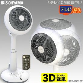 サーキュレーター扇風機(対流扇) STF-DC15T扇風機 リビング扇風機 リビングファン 首振り 静音 リモコン付 リモコン付き タイマー DCモーター サーキュレーター 送風 静音 省エネ アイリスオーヤマ あす楽