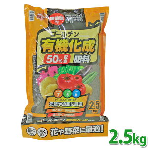 送料無料 ゴールデン有機化成肥料 7-5-6 2.5kg アイリスオーヤマ