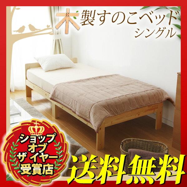 ベッド シングル すのこ 木製ベッド MBD-1020 ナチュラル≪シングル≫【すのこベッド シングルベッド すのこ スノコ アイリスオーヤマ 寝室 寝具 新生活 ベット 収納 湿気 カビ対策 通気性】[BED] [cpir]「一人暮らし ベッド おすすめ ワンルーム 収納