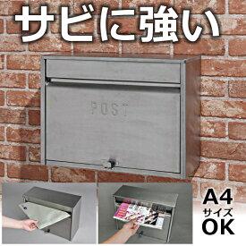 送料無料 ステンレスポスト SPT-40 アイリスオーヤマ 郵便ポスト 郵便受け 壁付け