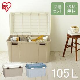 (2個セット)ワイドストッカー WY-780 ベージュ アイリスオーヤマ 送料無料 一人暮らし セット 家具