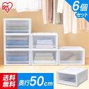 収納ボックス 押入れ収納 収納ケース 衣装ケース BC-L 白/クリア 6個セット 衣装ケース 衣装ボックス 収納 衣類収納 …