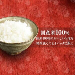 低温製法米のおいしいごはん150g×6パックパックごはん米ご飯パックレトルトレンチン備蓄非常食保存食常温で長期保存アウトドア食料防災国産米アイリスオーヤマ