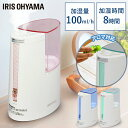 アイリスオーヤマ 加熱式加湿器 SHM-100U加湿器 乾燥 部屋 寝室 リビング 卓上/除菌/アロマ/加熱式/ホワイト/グリーン…
