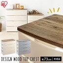 収納ケース 収納ボックス チェスト デザインウッドトップチェスト 4段 DW-724 アイボリー グレー収納 衣類収納 衣類チ…