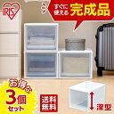 【3個セット】収納ボックス 押入れ収納 収納ケース 【1個あたり約1521円】衣装ケース プラスチック 収納ケース 深型 B…