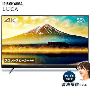 地デジBSCS4Kテレビ液晶テレビリビング声音声音声操作TV音声操作4K対応液晶テレビ55インチブラック55UB28VCアイリスオーヤマ