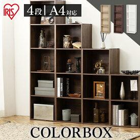 カラーボックス 4段 CX-4F アイリスオーヤマ 四段 A4サイズ 収納ボックス 収納 本棚 書棚 おもちゃ 収納用品 白 黒 ブラウン おしゃれ BOX 収納棚 収納ラック 押入れ収納 文庫本 コミック