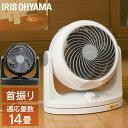 アイリスオーヤマ サーキュレーター 〜14畳 首振りタイプ Hシリーズ PCF-HD18-W・PCF-HD18-B ホワイト・ブラック 送料…