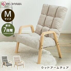 [ポイント10倍対象]ウッドアームチェア Mサイズ WAC-M ファブリック/グレー コーデュロイ/ベージュ リクライニング チェア パーソナルチェア 1人掛け 腰かけ リビングチェア ウッド アーム 椅子 座椅子 アイリスオーヤマ[irispoint]