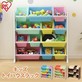おもちゃ 収納 ラック トイハウスラック パステル KTHR-412 おもちゃ 収納 ボックス バスケット 大容量 おもちゃ箱 トイハウス アイリスオーヤマ トイハウスラック オモチャ キッズトイハウス