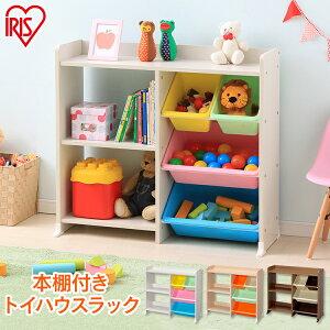 おもちゃ収納 ラック 絵本棚付トイハウスラック HTHR-34おもちゃ箱 玩具箱 オモチャ 収納ラック 収納ボックス キッズ収納 子供部屋 子ども部屋 キッズ 子供 子ども こども アイリスオーヤマ