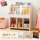 おもちゃ箱オモチャ収納ラックキッズ収納子供部屋子ども部屋キッズお片付けアイリスオーヤマ
