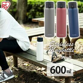 ステンレスケータイボトル ワンタッチ SB-O600 全4色 ステンレス 水筒 すいとう レジャー お弁当 水分補給 保温 保冷 飲みもの 飲物 マグ ボトル マグボトル マイボトル ランチ 水分補給 アイリスオーヤマ あす楽