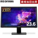 液晶ディスプレイ 23.6インチ ブラック ILD-A23FHD-B送料無料 液晶ディスプレイ 液晶モニター 高解像度 アイセーバーモード ブルーライト 軽減 フルHD FullHD ゲーム 映像 映