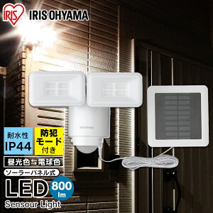 ソーラー式LED防犯センサーライト パールホワイト LSL-SBTN-800 センサーライト   ライト らいと raito 灯り 灯 あかり 光 LED 防犯ライト 玄関ライト 玄関 アイリスオーヤマ