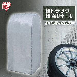 タイヤラックカバー CV-450軽トラック 軽商用車用 屋外 カバー タイヤ ラック 便利 アイリスオーヤマ 収納[◇P2]