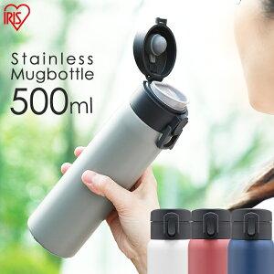 ステンレスケータイボトル ワンタッチ SB-O500 全4色 ステンレス 水筒 すいとう レジャー お弁当 水分補給 保温 保冷 飲みもの 飲物 マグ ボトル マグボトル マイボトル ランチ 水分補給 アイリ