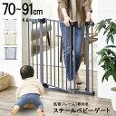 ベビーゲート 88-782ゲート スチールゲート ホワイト 白 シンプル おしゃれ かわいい キッチン 階段 安心 赤ちゃん 片…