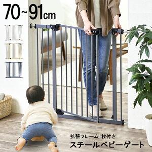 ベビーゲート 88-782ゲート スチールゲート ホワイト 白 シンプル おしゃれ かわいい キッチン 階段 安心 赤ちゃん 片手で簡単 ダブルロック ホワイト セーフティゲート オートクローズ式 柵