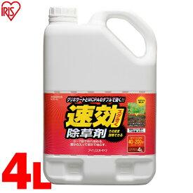 速効除草剤 4LSJS-4L アイリスオーヤマ 【除草材 庭 園庭 自宅 草】