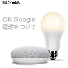 LED電球 E26 広配光 60形相当 調光 AIスピーカー LDA9L-G/D-86AITG+Google Nest Mini LED電球 広配光 LED 電球 LEDライト ECO エコ 省エネ 節約 節電 スマートスピーカー対応 GoogleNestMini アイリスオーヤマ