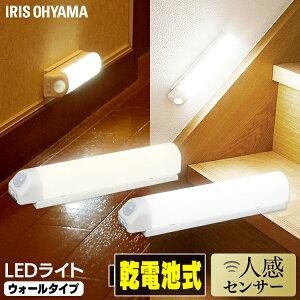 乾電池式LEDセンサーライト ウォールタイプ BSL40WN-WV2 BSL40WL-WV2 昼白色 電球色 灯り LEDライト 人感ライト 電池式 節電 おすすめ アイリスオーヤマ