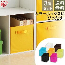 カラーボックス インナーボックス 横置き FIB-27 アイリスオーヤマ カラーボックス 横置き 同色3個セット おもちゃ 収納 かご BOX 収納ボックス 引き出し 片付け 北欧