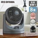 扇風機 サーキュレーター 8畳 首振り マカロン型 PCF-MKM15 ホワイト ブラック首振り おしゃれ 静音 扇風機 卓上 卓上…