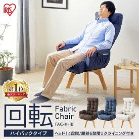 椅子 おしゃれ 椅子 リクライニング チェア おしゃれ チェア 在宅ワーク FAC-KHB 送料無料 チェア 椅子 座椅子 肘付き 背もたれ リクライニング リモートワーク 座り心地いい ポケット 収納 アイリスオーヤマ
