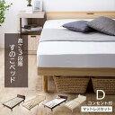 ベッド ダブル 単品 マットレス付き すのこベッド 棚コンセント付き頑丈スノコベッド ダブル PRLSDWH すのこベッド ダ…