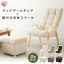 【2点セット】イス 椅子 収納スツール ウッドアームチェア Lサイズ WAC-L リクライニング チェア 在宅勤務 在宅ワーク…