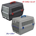 送料無料 アイリスオーヤマ トラベルキャリー HC-520 ダークグレー/レッド・グレー/ブルー