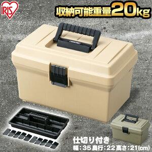 工具箱 おしゃれ 収納ボックス フタ付き おしゃれ HARD PRO OD-400 ベージュ カーキ ハードプロ コンテナ 工具 トレー付き パーツ入れ バックルボックス 具ボックス コンテナ 工具箱 作業箱 小物