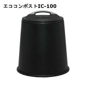 送料無料 アイリスオーヤマ エココンポストIC-100 ブラック