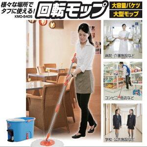 モップ 水拭き 回転モップ アイリスオーヤマ アイリス モップ 送料無料 回転モップ洗浄機能付き KMO-540S 床掃除 清掃 水拭き 掃除 クリーナー フローリングモップ 床拭き 室内 洗える 絞れる