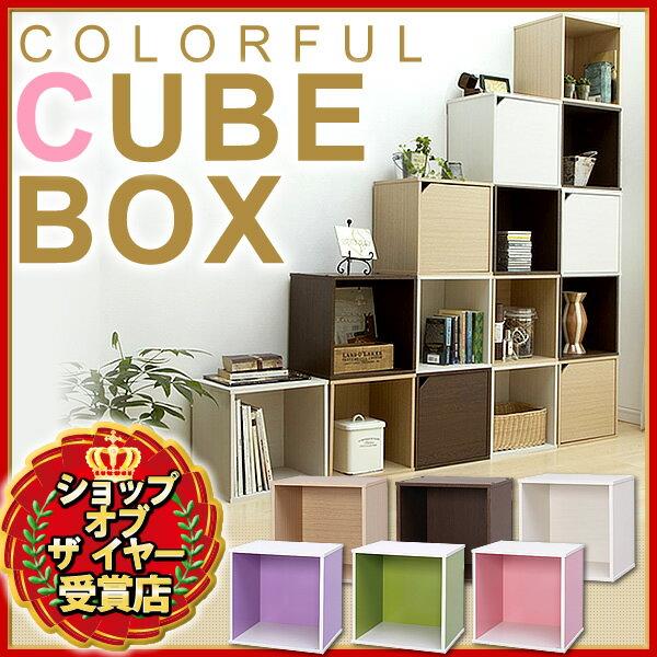 送料無料 カラフルキューブボックス キュビック CQB-35(オープンタイプ)全13色[アイリスオーヤマ/組み合わせ自由自在/収納/カラーボックス1段/フリーラック/棚]