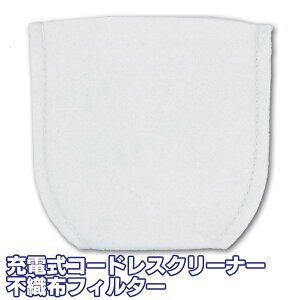 送料無料 アイリスオーヤマ 不織布フィルター CF1110
