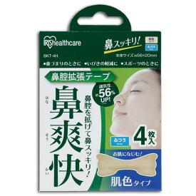 送料無料 アイリスオーヤマ 鼻腔拡張テープ 肌色 4枚入り BKT-4H[◇在] [cpir]