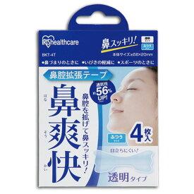 送料無料 アイリスオーヤマ 鼻腔拡張テープ 透明 4枚入り BKT-4T [cpir]