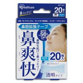 送料無料 アイリスオーヤマ 鼻腔拡張テープ 透明 20枚入り BKT-20T [cpir]